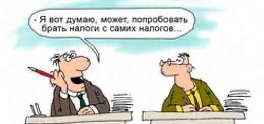 Единый налог в Минске.