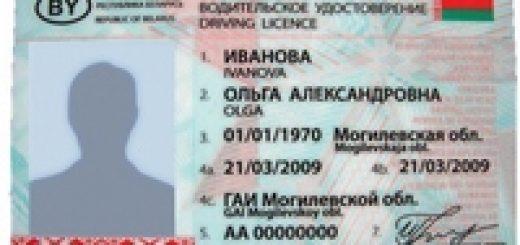 Порядок выдачи водительского удостоверения в Беларуси.