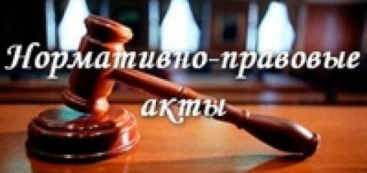 Закон Республики Беларусь о нормативных правовых актах